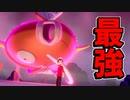 【実況】ポケモン剣盾 ダイマックス コイキングの圧倒的火力