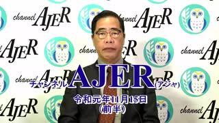 『「中国情報戦の脅威」(3)宇宙兵器の脅威』矢野義昭 AJER2019.11.15(3)