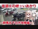 【IA&紲星あかり車載】街道上の紲☆いあかり 関東道の駅攻略編5