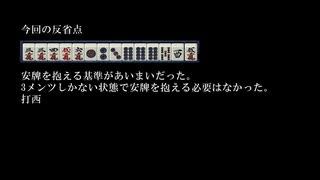 【麻雀】天鳳対戦1