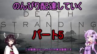 【DeathStranding】のんびり配達していく5