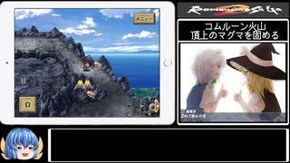 【ゆっくり実況】ロマンシング・サガ2 リマスター(iOS版)追加要素コンプリートプレイ Part14