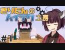 【Minecraft】きりたんのハイテク工房 #7【VOICEROID実況】