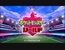 ポケットモンスターシリーズ 歴代オープニングムービー集(赤緑~ソードシールド)