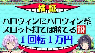 【1回転1万円】ハロウィンにハロウィン