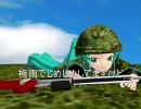 [MikuMikuDance]初音1等陸士の匍匐前進