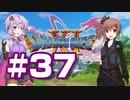 【2D版】ゆかり&ささらのドラゴンクエスト11S 過ぎ去りし時を求めて【Part37】