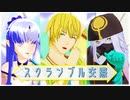 【Fate/MMD】スクランブル船長【イアソン・メディアリリィ・アスクレピオス】