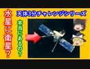 【ゆっくり解説】忙しい人のための天体3分チャレンジ 水星の衛星