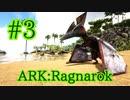 【ARK Ragnarok】周囲探索&プテラノドンをテイム!【Part3】【実況】