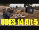 【WoT:UDES 14 Alt 5】ゆっくり実況でおくる戦車戦Part636 byアラモンド