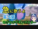 剣盾初プレイ中に突然歌い出す富士葵【めざせポケモンマスター】