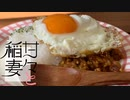 【ドライカレー】甘々と稲妻より再現料理【キーマカレー】