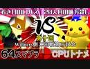 【第十回】64スマブラCPUトナメ実況【Winners二回戦第四試合】