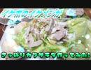 【ASMR】イケボのイケメンがさっぱりカブサラダ作ってみた!