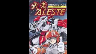 1990年12月21日 ゲーム 武者アレスタ(メガドライブ) 04「Armed Armor」 ※ROUND3