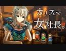 会社運営始めます!前途多難の神ゲー開発への道【ゲーム発展...