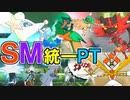 【ポケモンUSM】ありがとうアローラ!『ポケモンSM』七世代統一PTでレーティングバトル【レート戦実況】