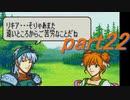 【ゆっくり】FE封印縛りプレイ幸運の剣 part22【実況】