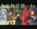 【ゆっくり実況】東方絶望録:Re/part7【PS4版ダークソウル2】