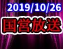 【生放送】国営放送 2019年10月26日放送【アーカイブ】