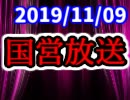 第504位:【生放送】国営放送 2019年11月9日放送【アーカイブ】