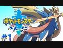 【実況】史上最強最愛の旅パを目指す ポケットモンスター ソード #1