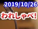 【生放送】われしゃべ! 2019年10月26日【アーカイブ】