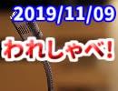 【生放送】われしゃべ! 2019年11月9日【アーカイブ】