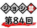 津田健次郎・大河元気のジョシ禁ラジオ!! 第84回!!【おまけ付き有料版/会員無料】