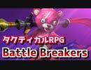 【Battle Breakers】ピンクのくまちゃんがゲットできるタクテ...