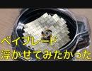 磁石と超伝導でベイブレードを浮かせたかった動画【固体量子】【VRアカデミア】
