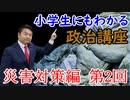 【政治解説】高井たかしの小学生でもわかる政治講座「災害対策編第2回」