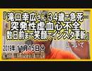 『滝口幸広さん 34歳で急死… 突発性虚血心不全』についてetc【日記的動画(2019年11月15日分)】[ 229/365 ]
