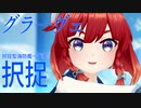 【MMD艦これ】択捉ちゃんでグラ―ヴェ【らば式】