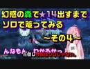 【茜ちゃん】幻惑の森で★14出すまでソロで篭ってみる~その4~【PSO2】