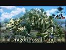 【Minecraft】マイクラ竜化石の大地【マーケットプレイス】
