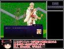 【ゆっくり実況】LostTechnology  ルナ・カストゥス教団 Part6(終)