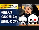 GSOMIAの件を全然理解していない韓国人たち・・・。