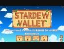 【Stardew Valley】 緊急のお知らせ 【ゆっくり実況】