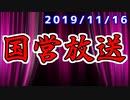 【録画放送】第172回国営放送