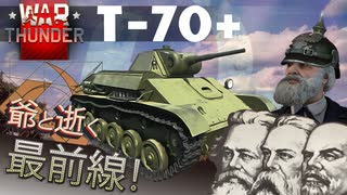 【War Thunder】異世界転生系老害Vtuber、未来を破壊する【T-70+α】