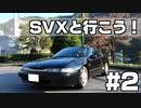 【実況車載】SVXと行こう!#2【アルシオーネ】
