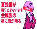 【結月ゆかり】紫少女が夢想する【螟上?邨ゅo繧】