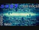 【ニコカラ】AO【on vocal】