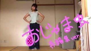 【りんら】おじゃま虫を踊ってみた【再編集ver.】