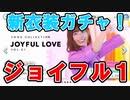 【ユニゾンエアー】新ガチャ「JOYFUL LOVE」30連!早速名曲の衣装シーンSSRを回収していくぅ!!