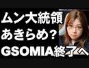 GSOMIA終了へ ムン大統領 日本動かせず万策尽きたか