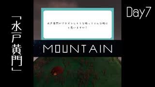 【Mountain】遭難7日目 【2人実況】