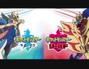 戦闘!伝説のポケモンVer3【ポケモン剣盾】